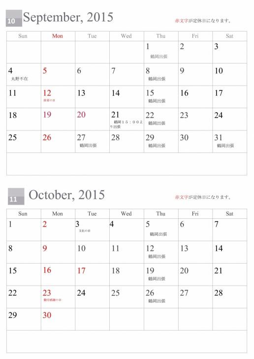 2015.10月.11月定休日