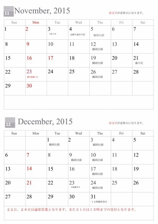11月、12月カレンダー