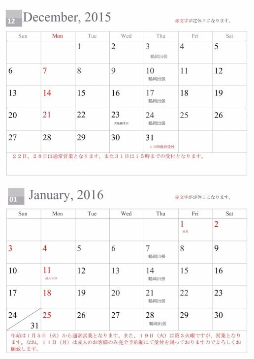 12月、01月カレンダー