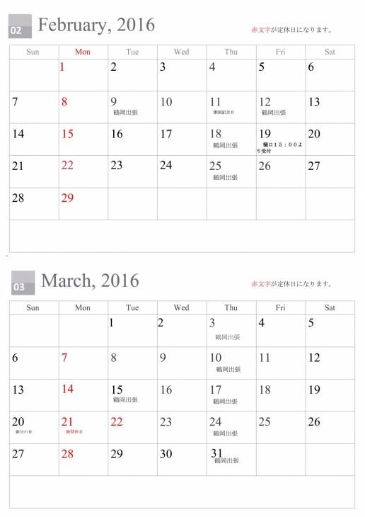2016.2月、3月カレンダー
