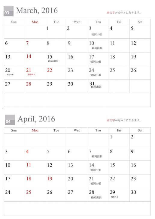 2016.3月、4月カレンダー